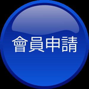 Bule_button_member_application