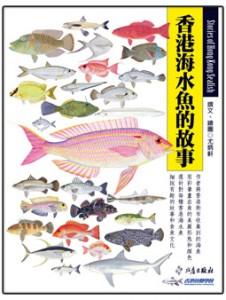 HK_Marine_Fish