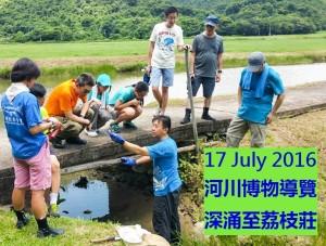 17 July 2016 河川博物導覽 - 深涌 至 荔枝莊